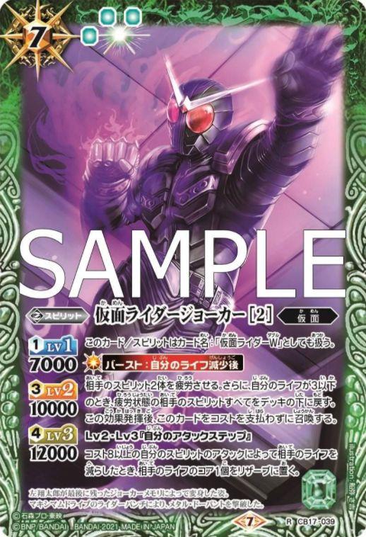 仮面ライダージョーカー[2](バトスピ「CB17 仮面ライダー 響鳴する剣」収録)