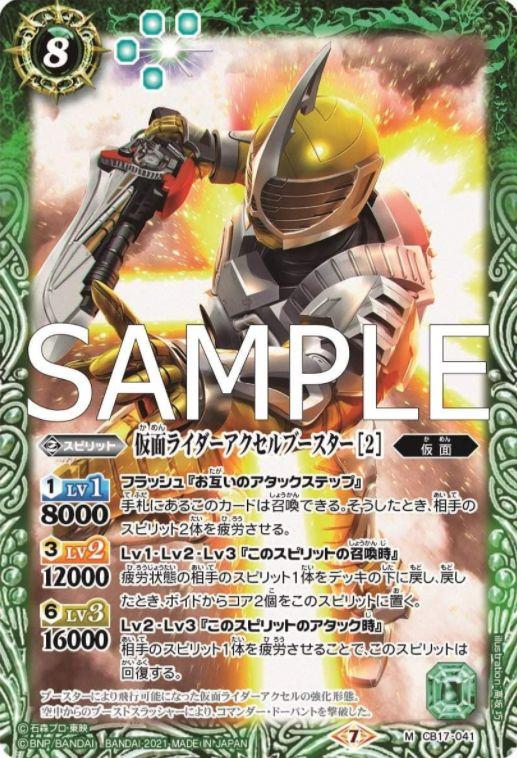 仮面ライダーアクセルブースター[2](バトスピ「CB17 仮面ライダー 響鳴する剣」収録)