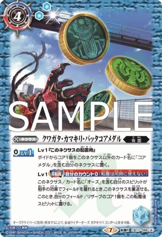 クワガタ・カマキリ・バッタコアメダル(バトスピ「CB17 仮面ライダー 響鳴する剣」収録)