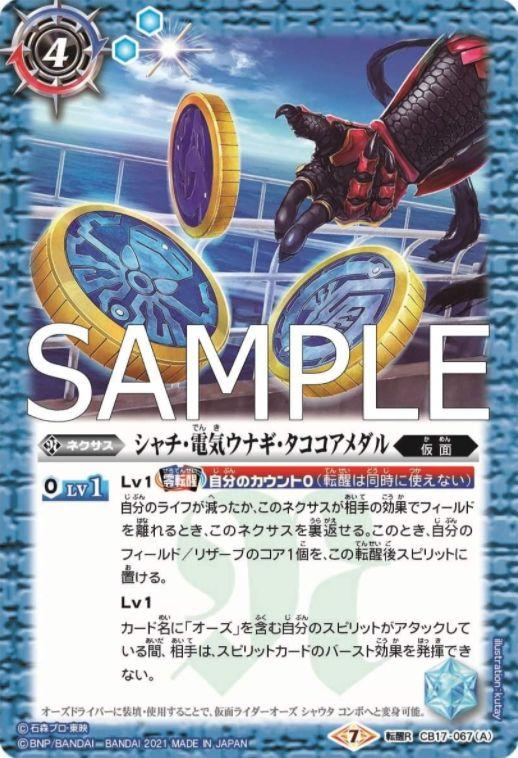 シャチ・電気ウナギ・タココアメダル(バトスピ「CB17 仮面ライダー 響鳴する剣」収録)