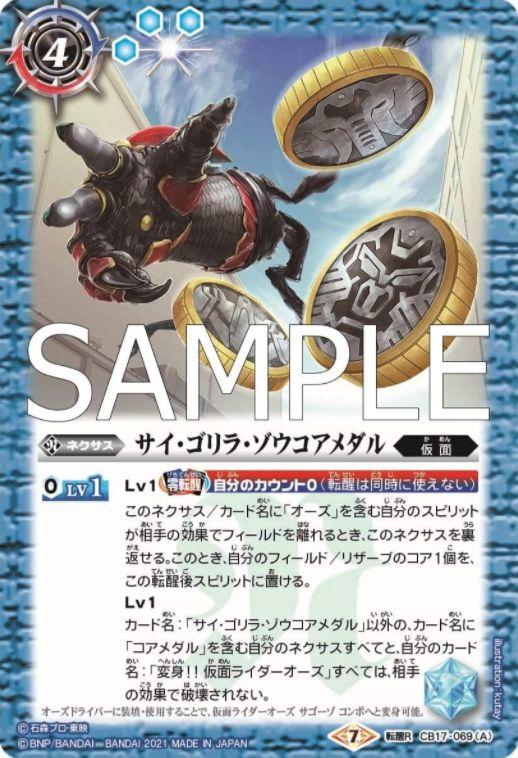 サイ・ゴリラ・ゾウコアメダル(バトスピ「CB17 仮面ライダー 響鳴する剣」収録)