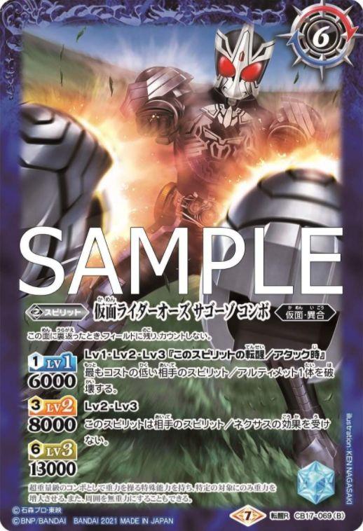 仮面ライダーオーズ サゴーゾコンボ(バトスピ「CB17 仮面ライダー 響鳴する剣」収録)