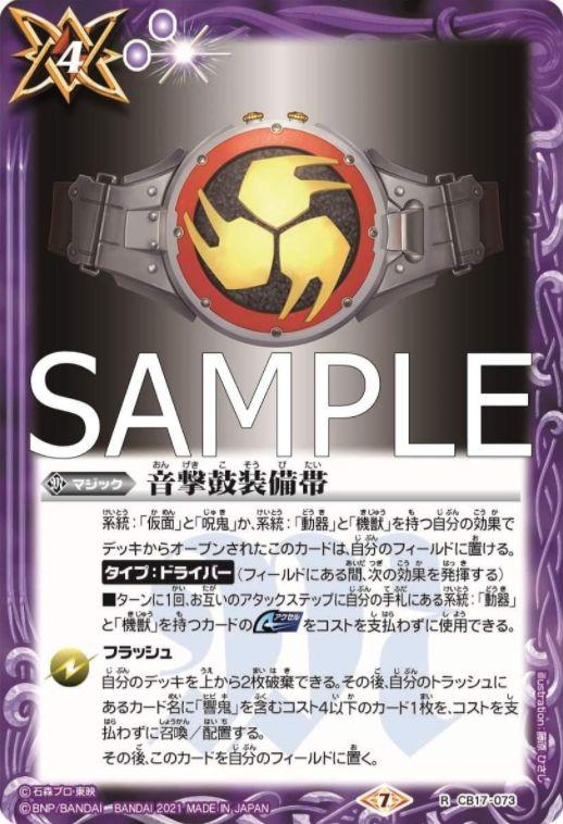 音撃鼓装備帯(バトスピ「CB17 仮面ライダー 響鳴する剣」収録)