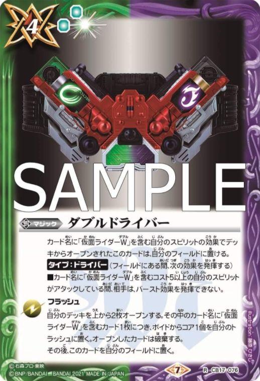 ダブルドライバー(バトスピ「CB17 仮面ライダー 響鳴する剣」収録)