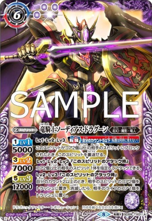 竜騎士ソーディアス・ドラグーン(バトスピ「ダッシュデッキ 革命の竜騎士」収録)