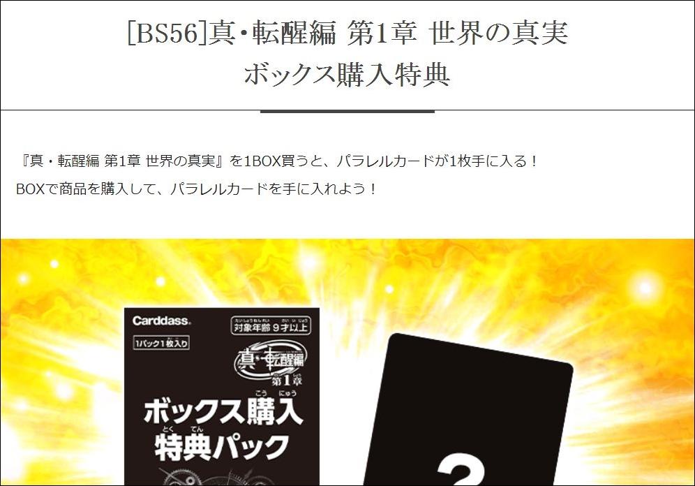 【BOX特典】真・転醒編「第1章 世界の真実」にBOX特典として「転醒カードのパラレル仕様版」が封入決定!