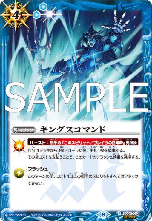 SECRET版のキングスコマンド(バトスピ【Xレアパック2021】収録)