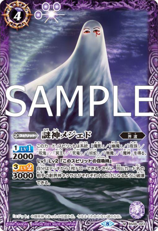 謎神メジェド(バトスピ【Xレアパック2021】収録)