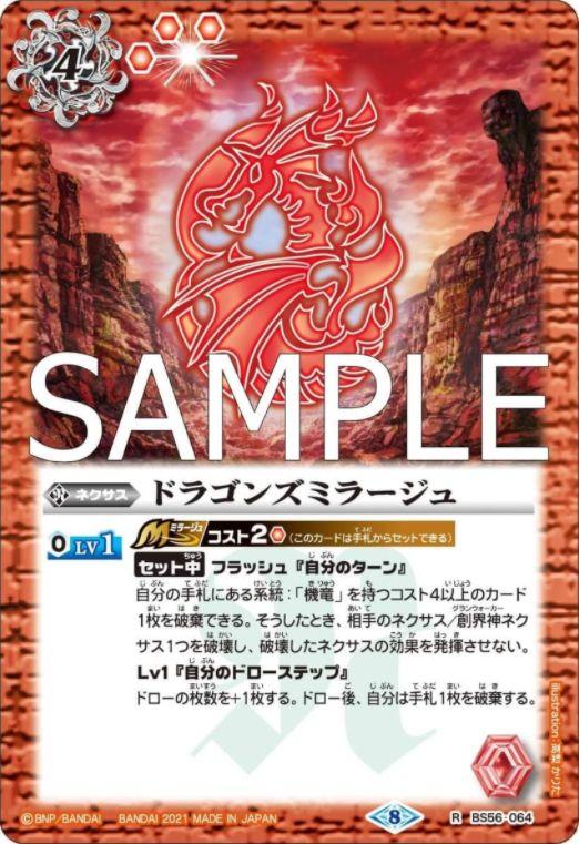 ドラゴンズミラージュ(バトスピ【真・転醒編 第1章 世界の真実】収録)