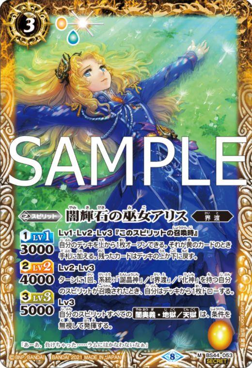 SECRET版の闇輝石の巫女アリス(バトスピ【Xレアパック2021】収録)