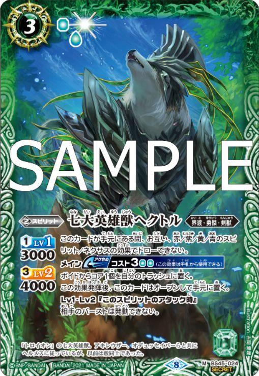 SECRET版の七大英雄獣ヘクトル(バトスピ【Xレアパック2021】収録)