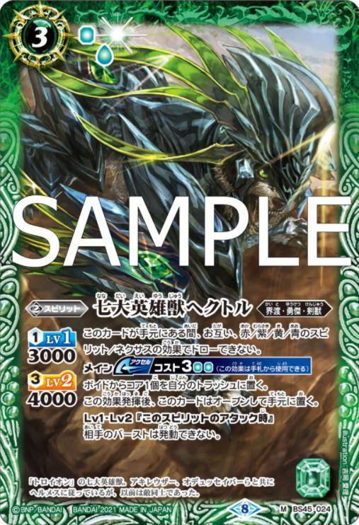 七大英雄獣ヘクトル(バトスピ【Xレアパック2021】収録)