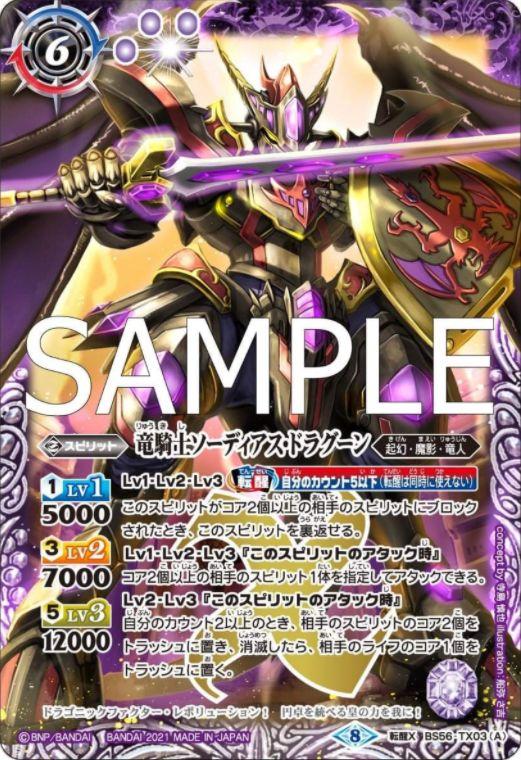 竜騎士ソーディアス・ドラグーン(バトスピ【真・転醒編 第1章 世界の真実】収録)