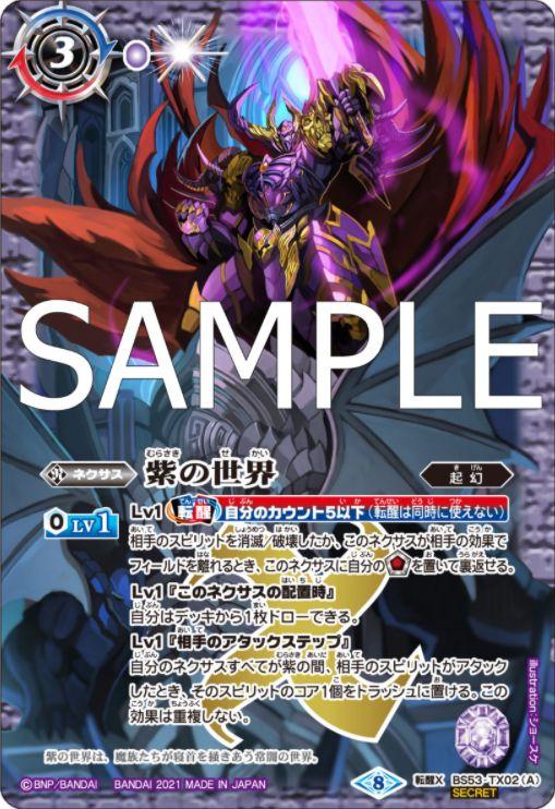 SECRET版:紫の世界(バトスピ【転醒編 第2章 神出鬼没】収録)
