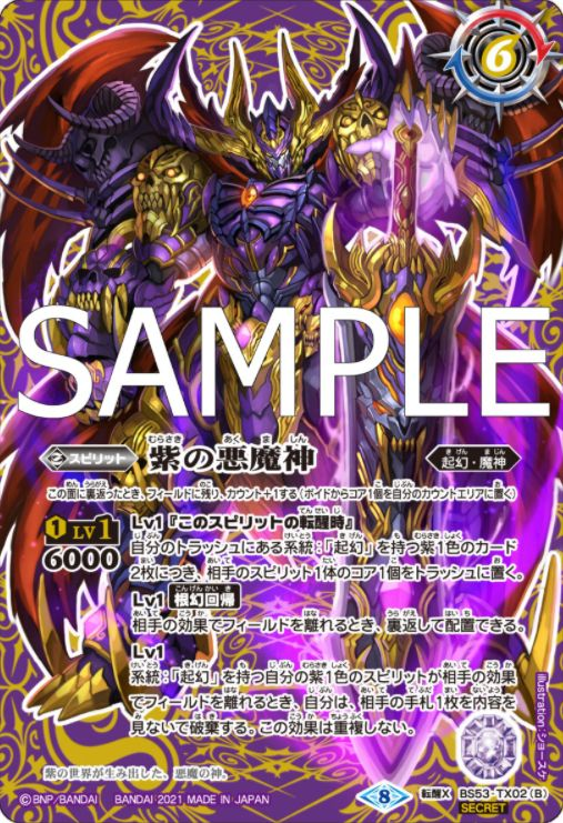 SECRET版:紫の悪魔神(バトスピ【転醒編 第2章 神出鬼没】収録)