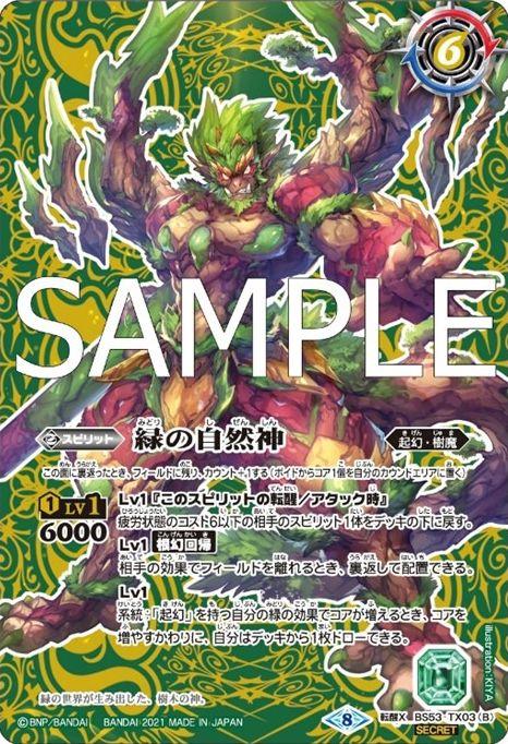 SECRET版:緑の自然神(バトスピ【転醒編 第2章 神出鬼没】収録)