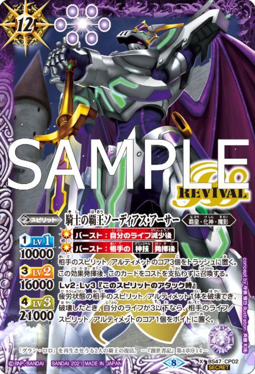 SECRET版の騎士の覇王ソーディアス・アーサー(バトスピ【Xレアパック2021】収録)