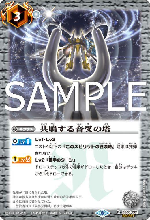 SECRET版の共鳴する音叉の塔(バトスピ【Xレアパック2021】収録)