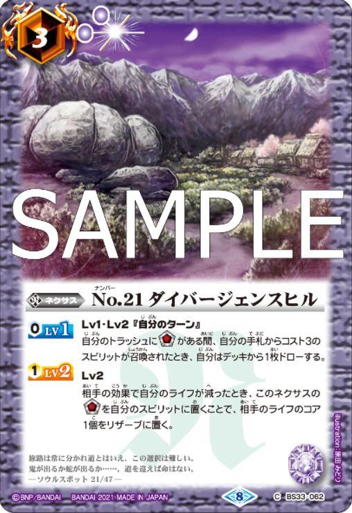 No.21 ダイバージェンスヒル(バトスピ【Xレアパック2021】収録)