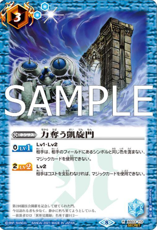 SECRET版の力奪う凱旋門(バトスピ【Xレアパック2021】収録)