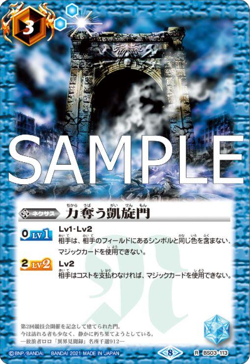 力奪う凱旋門(バトスピ【Xレアパック2021】収録)