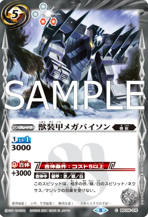 獣装甲メガバイソン(バトスピ【Xレアパック2021】収録)