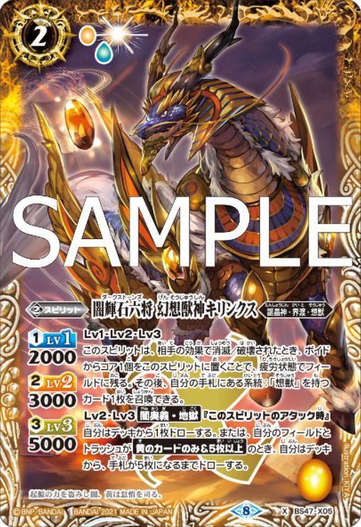 闇輝石六将 幻想獣神キリンクス(バトスピ【Xレアパック2021】収録)