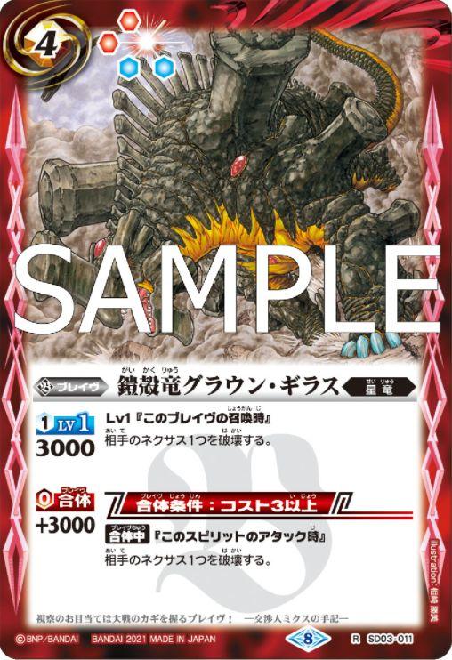 鎧殻竜グラウン・ギラス(バトスピ【Xレアパック2021】収録)