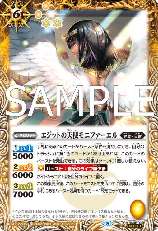 SECRET版のエジットの天使モニファーエル(バトスピ【Xレアパック2021】収録)