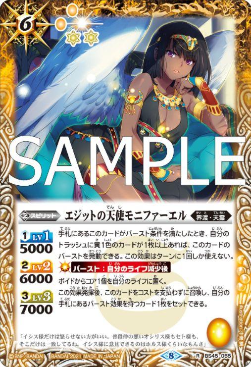 エジットの天使モニファーエル(バトスピ【Xレアパック2021】収録)