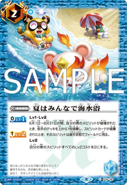 夏はみんなで海水浴(バトスピ【Xレアパック2021】収録)