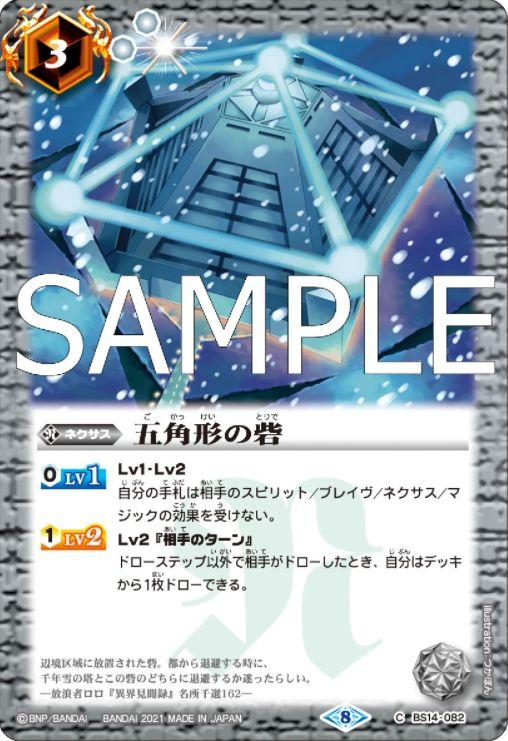 五角形の砦(バトスピ【Xレアパック2021】収録)