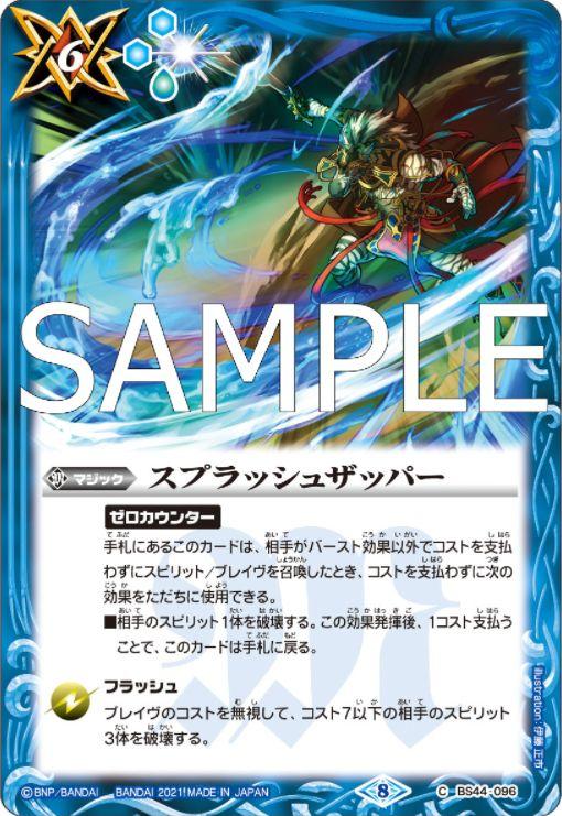 スプラッシュザッパー(バトスピ【Xレアパック2021】収録)