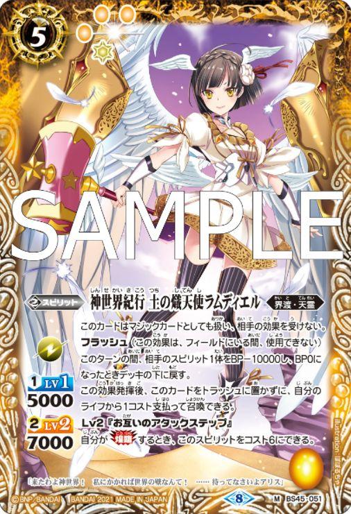 神世界紀行 土の熾天使ラムディエル(バトスピ【Xレアパック2021】収録)