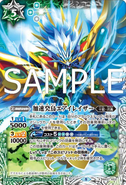 加速癸鳥エアイレイザー(バトスピ【Xレアパック2021】収録)