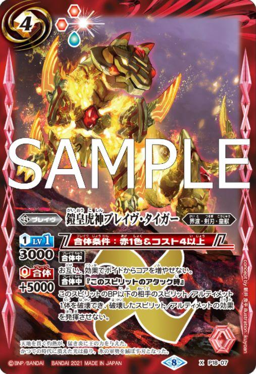 鎧皇虎神ブレイヴ・タイガー(バトスピ【Xレアパック2021】収録)