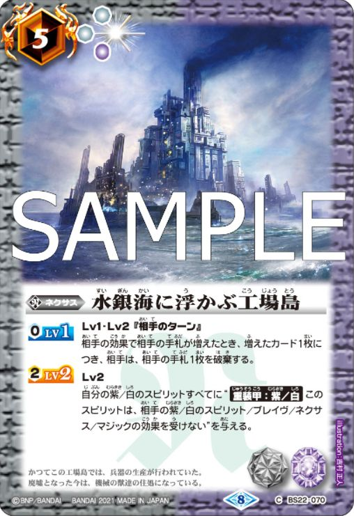 水銀海に浮かぶ工場島(バトスピ【Xレアパック2021】収録)