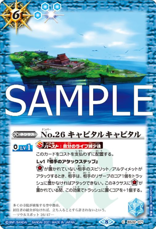 No.26 キャピタルキャピタル(バトスピ【Xレアパック2021】収録)