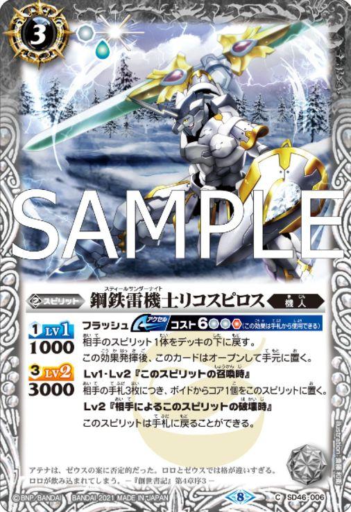 鋼鉄雷機士リコスピロス(バトスピ【Xレアパック2021】収録)