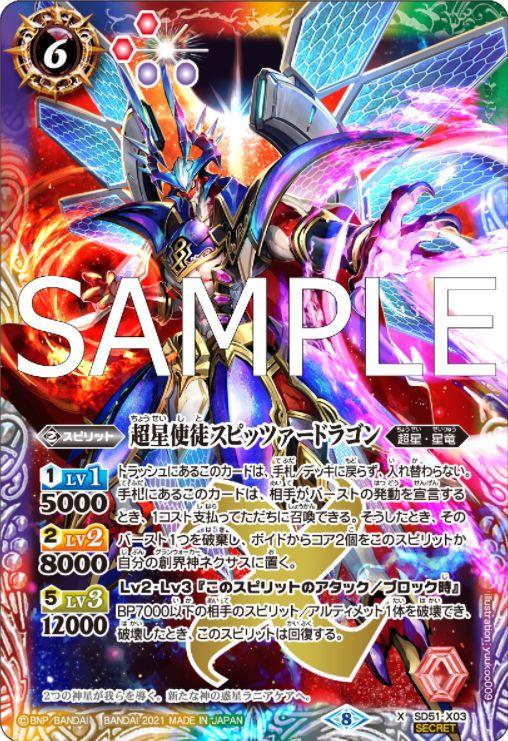 SECRET版の超星使徒スピッツァードラゴン(バトスピ【Xレアパック2021】収録)