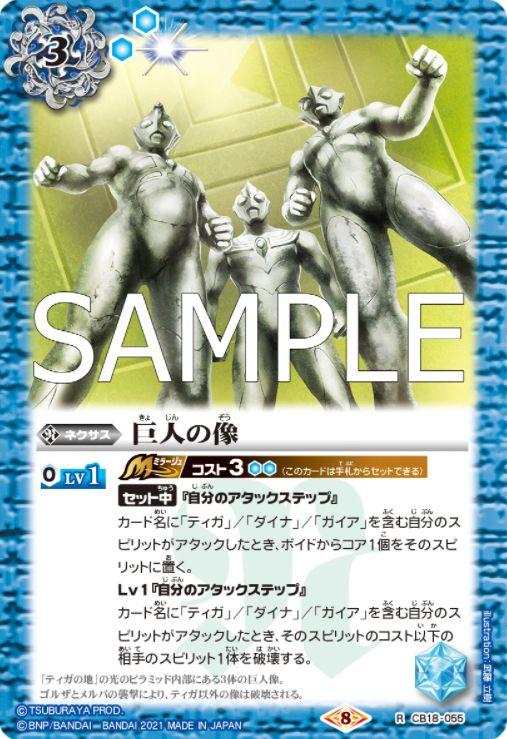 巨人の像(コラボブースター【ウルトラマン ウルトラヒーロー英雄譚】収録)
