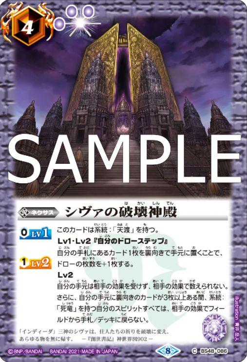 シヴァの破壊神殿(バトスピ【Xレアパック2021】収録)