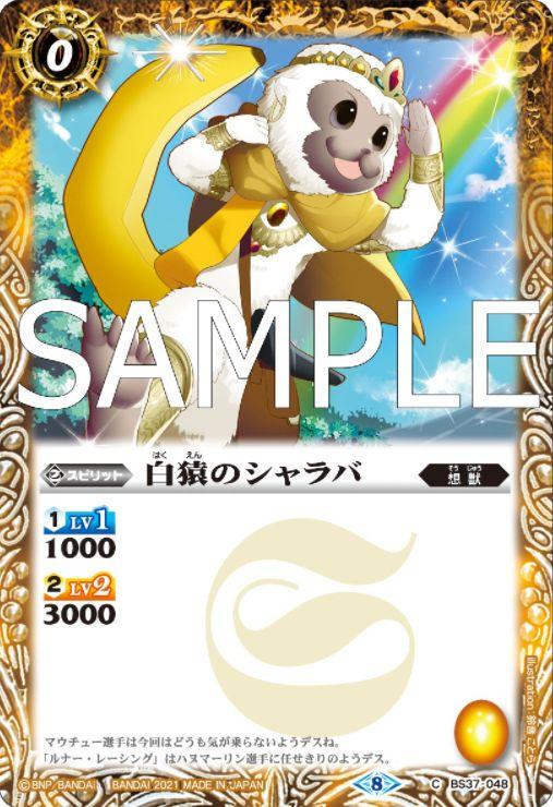 白猿のシャラバ(バトスピ【Xレアパック2021】収録)