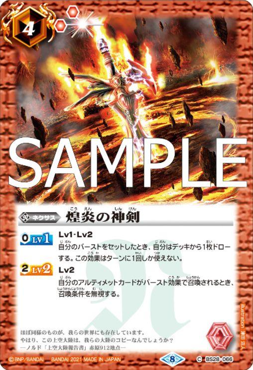 煌炎の神剣(バトスピ【Xレアパック2021】収録)