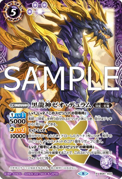 黒龍神ゼオ・デュラム(バトスピ【Xレアパック2021】収録)