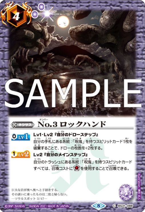 No.3 ロックハンド(バトスピ【Xレアパック2021】収録)