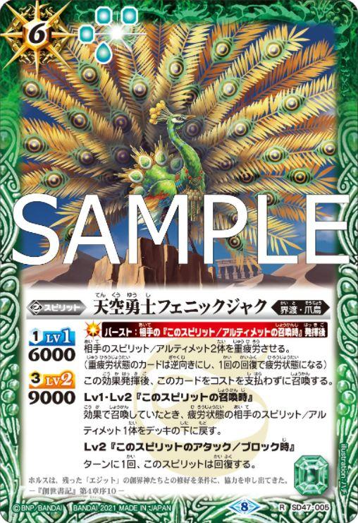 天空勇士フェニックジャク(バトスピ【Xレアパック2021】収録)