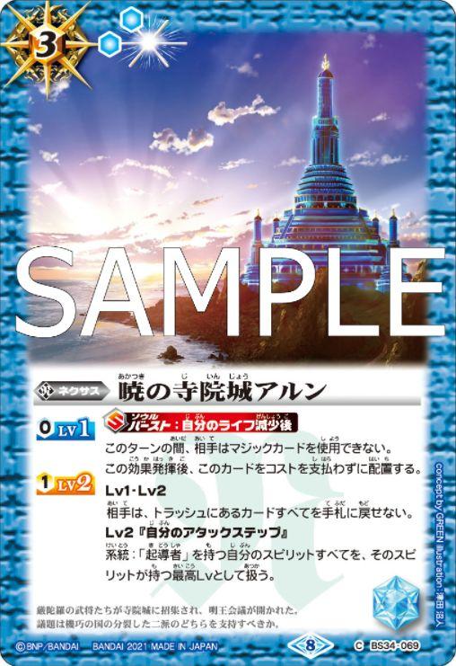 暁の寺院城アルン(バトスピ【Xレアパック2021】収録)