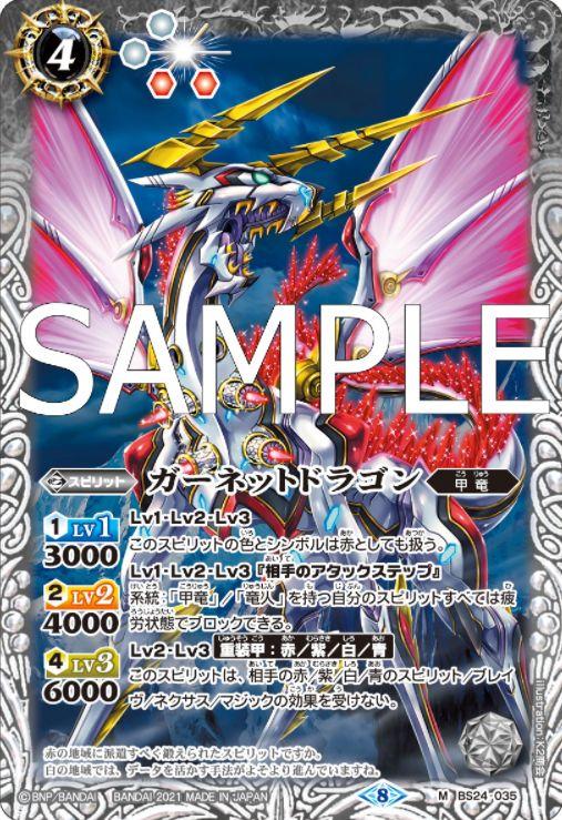 ガーネットドラゴン(バトスピ【Xレアパック2021】収録)