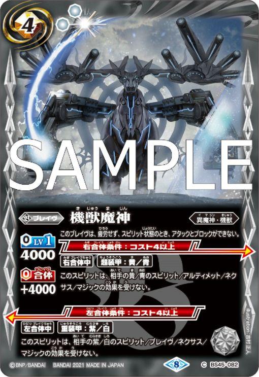 機獣魔神(バトスピ【Xレアパック2021】収録)